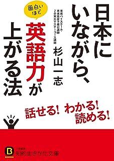 日本にいながら、面白いほど英語力が上がる法 (知的生きかた文庫)