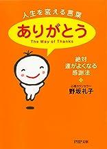 表紙: 人生を変える言葉「ありがとう」 | 野坂 礼子