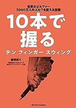 表紙: 10本で握る | 篠塚武久