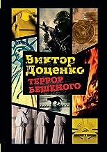 Террор Бешеного (Романы ... Д) (Russian Edition)