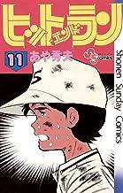 ヒットエンドラン(11) (少年サンデーコミックス)