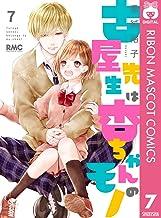 表紙: 古屋先生は杏ちゃんのモノ 7 (りぼんマスコットコミックスDIGITAL) | 香純裕子