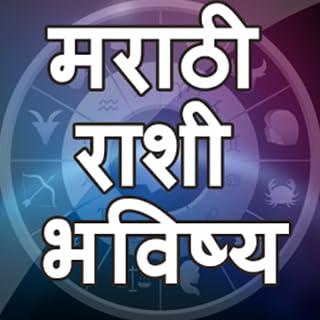 Libra Zodiac In Marathi