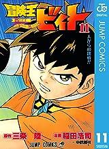 表紙: 冒険王ビィト 11 (ジャンプコミックスDIGITAL)   三条陸