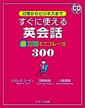 表紙: 日常からビジネスまで すぐに使える英会話 超万能ミニフレーズ300 | 宮野 智靖