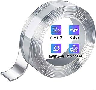 両面テープ 魔法のテープ 超強力 はがせる 魔法テープ 剥がせる 両面テープ 強力両面テープ 透明 強力 防水 耐熱 超強力 張り替え のり残らず 便利 テープ (3cm×0.2cm×1M)