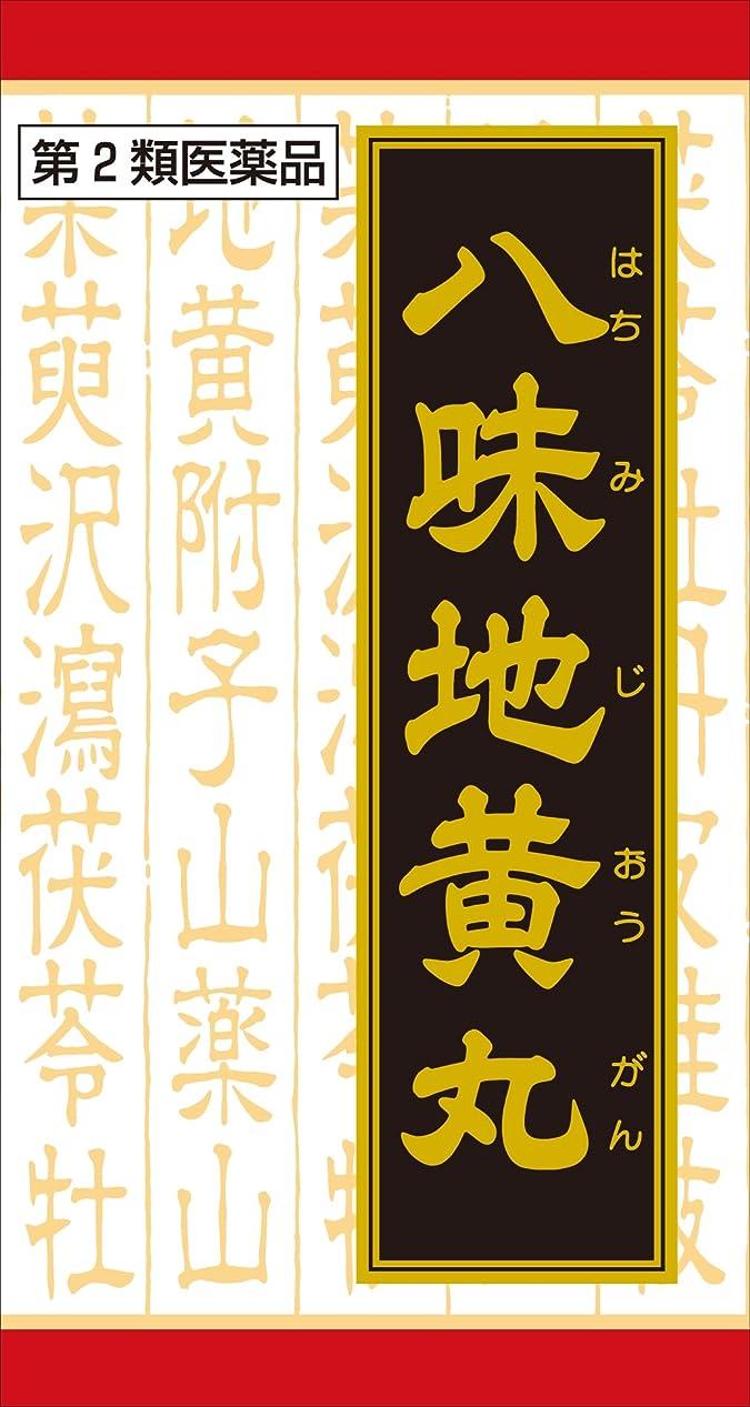 緑公使館離れて【第2類医薬品】「クラシエ」漢方八味地黄丸料エキス錠 540錠