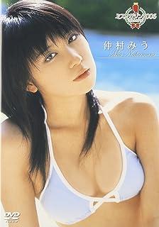 ミスマガジン2006 仲村みう [DVD]