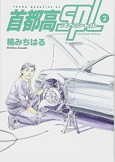 首都高SPL(2) (ヤンマガKCスペシャル)