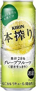キリン 本搾り チューハイ グレープフルーツ (500ml×24本)×2ケース