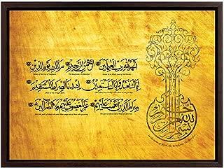 Surah Fatiha with English Translation. 15 x 12 inches Frame.