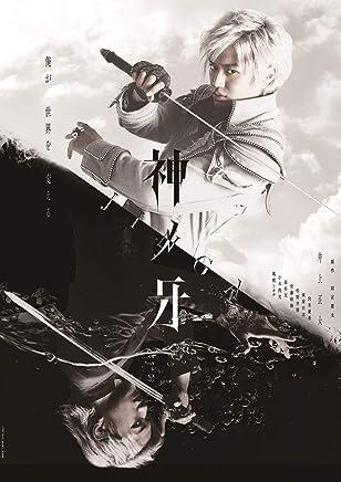 【Amazon.co.jp限定】神ノ牙-JINGA- Blu-ray BOX(2L判ビジュアルシート5枚セット付き)