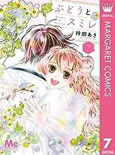 表紙: ぶどうとスミレ 7 (マーガレットコミックスDIGITAL) | 持田あき