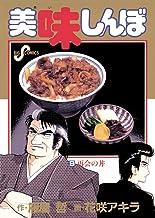 表紙: 美味しんぼ(9) (ビッグコミックス)   花咲アキラ