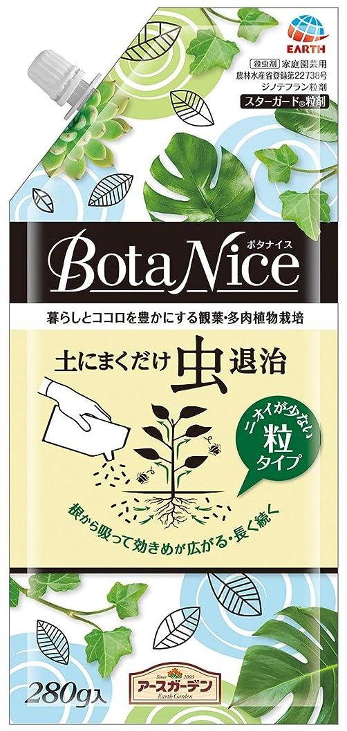 魅惑的な花弁不定アースガーデン 園芸用殺虫剤 BotaNice 土にまくだけ 虫退治 280g