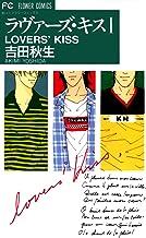 表紙: ラヴァーズ・キス(1) (フラワーコミックス)   吉田秋生