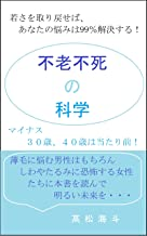 The science of immortality: If you regain youth your worries will be Ninety nine percent resolved (Health philosophy) (Jap...
