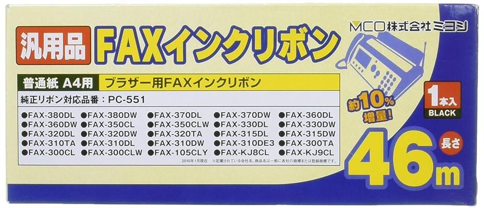 熱心年齢荒らすミヨシ MCO ブラザー PC-551汎用FAXインクリボン 1本 ZFX46BR-1