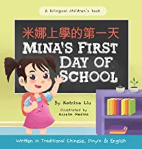Mina's First Day of School (Bilingual Chinese with Pinyin and English - Traditional Chinese Version): A Dual Language Children's Book (Chinese Edition)