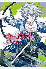カーニヴァル: 11 (ZERO-SUMコミックス) Kindle版