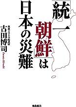 表紙: 「統一朝鮮」は日本の災難   古田博司