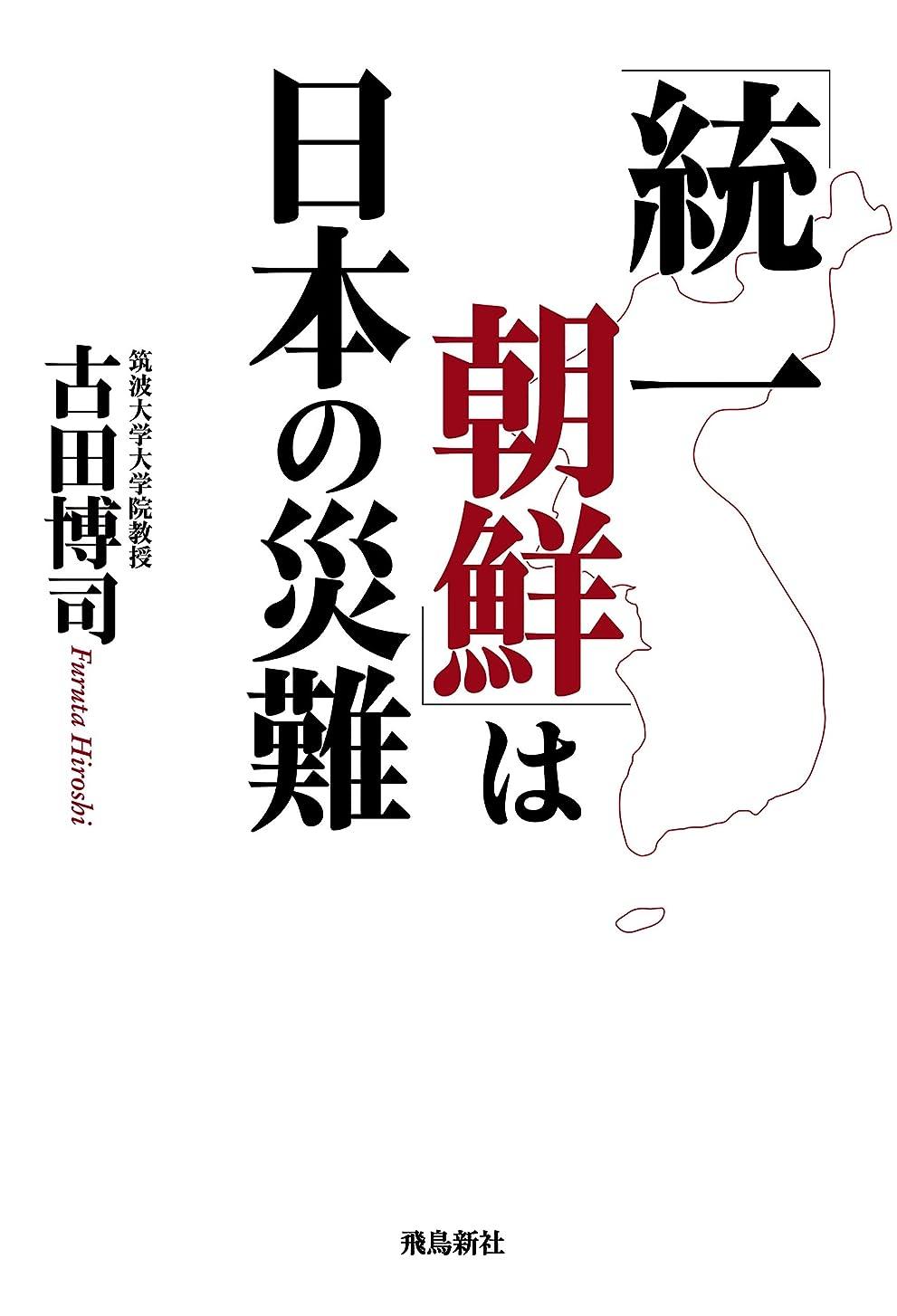 不良品軽紫の「統一朝鮮」は日本の災難