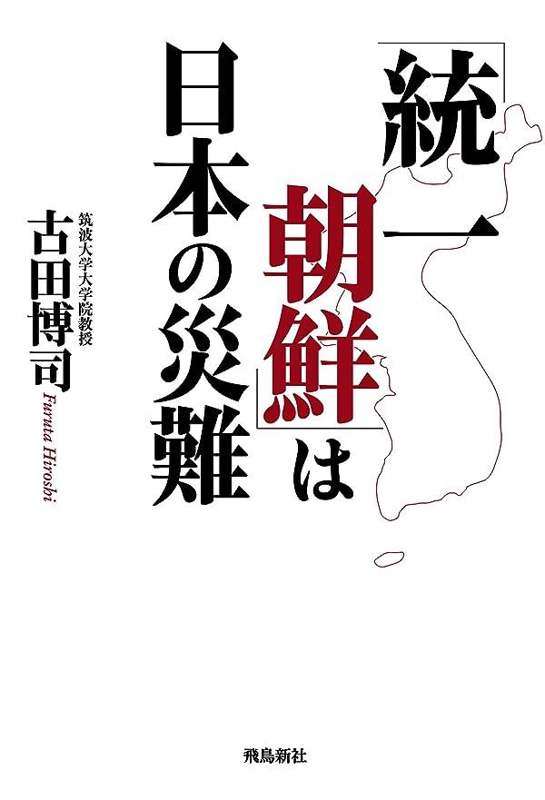 供給ハンカチ一貫した「統一朝鮮」は日本の災難