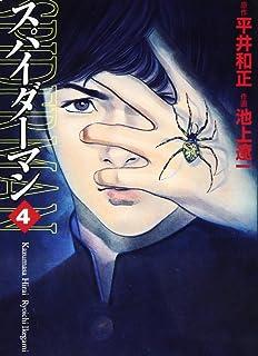 スパイダーマン (4) (MF文庫)