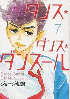 ダンス・ダンス・ダンスール (7) (ビッグコミックス)