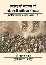 The History of Glorious Revolution of 1857: अठारह सौ सत्तावन की गौरवमयी क्रांति का इतिहास (Hindi Edition)