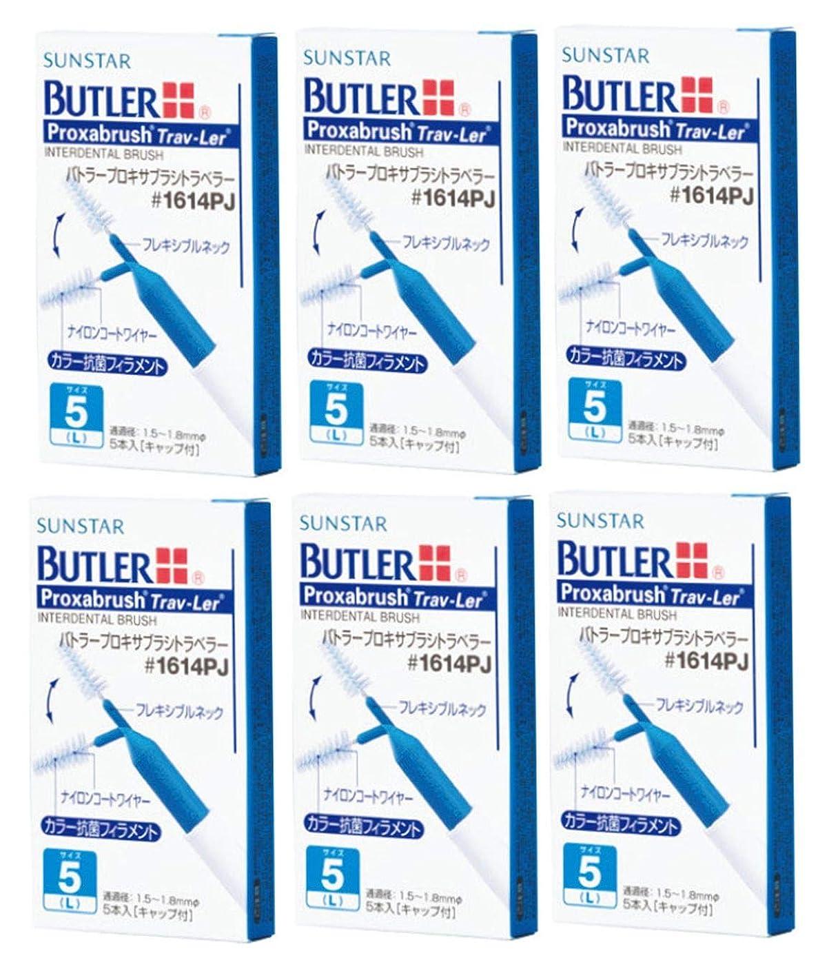 アーティファクト悲鳴バーガーサンスター バトラー プロキサブラシトラベラー#1614PJ 1箱(5本入り) L(ブルー) × 6箱