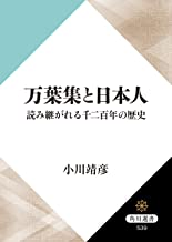 表紙: 万葉集と日本人 読み継がれる千二百年の歴史 (角川選書) | 小川 靖彦