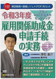 セミナーDVD 日本法令 注目の5つの助成金をピックアップ 令和3年度 雇用関係助成金申請手続の実務 深石圭介 V150
