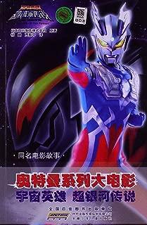 Ultraman series Movie: cosmic heroes Ultra Galaxy Legend(Chinese Edition)
