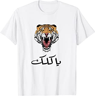 Al-Ittihad Football Club Tiger Shirt