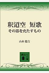 釈迢空 短歌 その器を充たすもの (講談社文庫) Kindle版