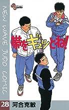 表紙: 帯をギュッとね!(28) (少年サンデーコミックス) | 河合克敏