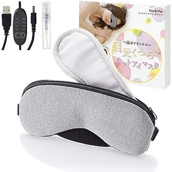 You&Me ホットアイマスク USBアイマスク 繰り返し 目の疲れ クマ 温度 タイマー 設定可