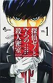 探偵ゼノと7つの殺人密室 (1)
