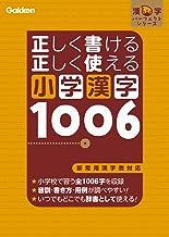 表紙: 正しく書ける 正しく使える 小学漢字1006 (漢字パーフェクトシリーズ)   学研教育出版