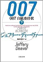 表紙: 007 白紙委任状(下) (文春文庫) | 池田真紀子