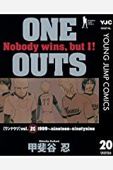 ONE OUTS 20 (ヤングジャンプコミックスDIGITAL) Kindle版