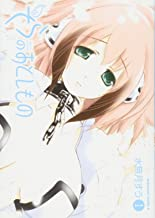 Sora no Otoshimono Heaven's Lost Property Vol. 1 in Japanese (Volume 1)