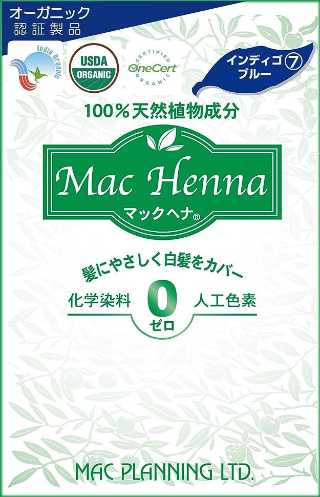 平和な腹部海里マックヘナ インディゴブルー50g+50g(インディゴ100%) 100%天然