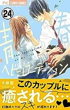 青春ヘビーローテーション【マイクロ】(24) (フラワーコミックス)