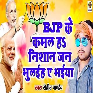 BJP Ke Kamal Ha Nishan Jan Bhulaiha Ye Bhaiya