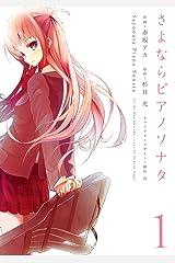 さよならピアノソナタ 1 (電撃コミックス) Kindle版