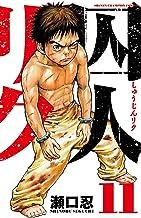 表紙: 囚人リク(11) (少年チャンピオン・コミックス)   瀬口忍