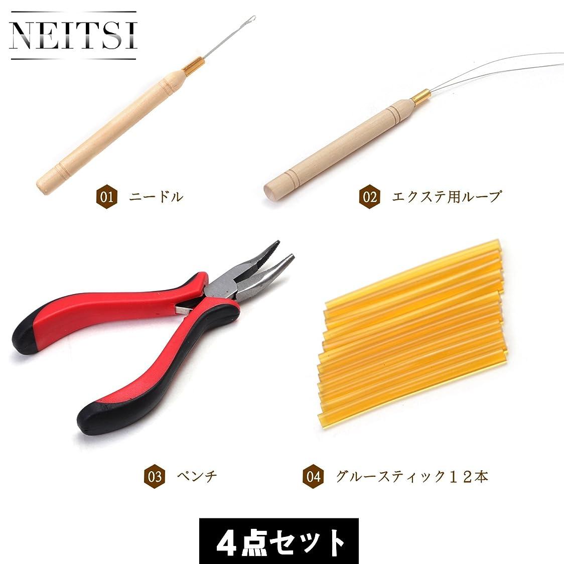 氷精巧な冗長Neitsi(ネイティス)エクステンション用先細 先曲ペンチ エクステ用フック針 ビーズ針 グルースティック溶接棒 ホットメルト接着剤 プライヤー ビーズ通し ウィッグ用工具セット (黄色グルースティック)