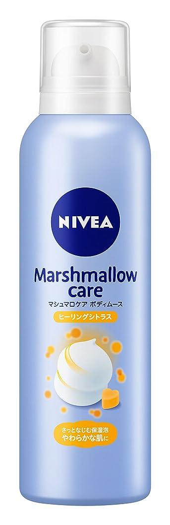 部屋を掃除する化学薬品家族ニベア マシュマロケアボディムース ヒーリングシトラスの香り